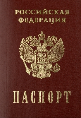 https://upload.wikimedia.org/wikipedia/commons/0/0b/Russian_passport.jpg